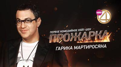 Выпуск 05. Гарик Мартиросян