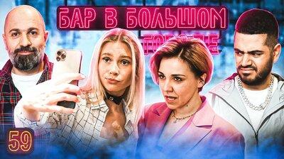 Юлия Коваль, Таш Саркисян, Роман Каграманов