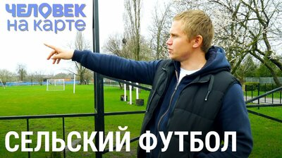 «Невод» на футбольном поле