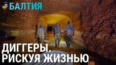 Как диггеры исследуют подземный Таллинн