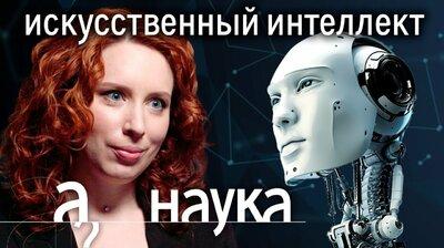 Искусственный интеллект: слежка, deepfake, превосходство над человеком