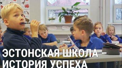 Эстонская школа и обучение на русском