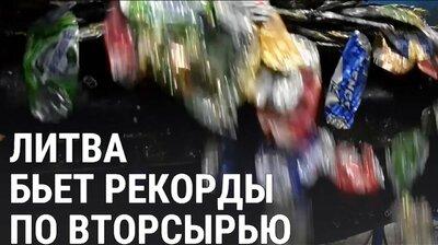 Литовское экологическое чудо