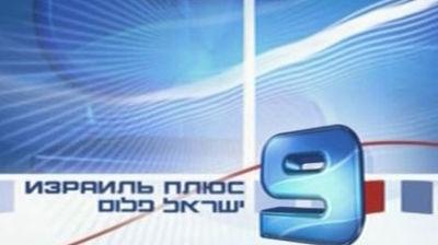 9 канал Израиль+