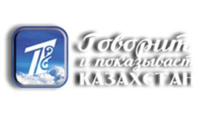 Первый канал Казахстана
