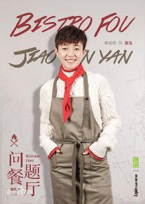 Jiao Jun Yan Tang Yu