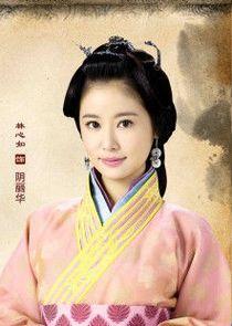 Ruby Lin Yin Li Hua