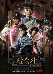 Watch Series - The Three Musketeers