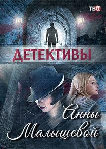 Детективы Анны Малышевой