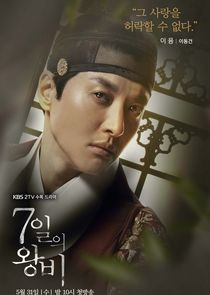 Yun Woo Jin Lee Juk / King Jungjong