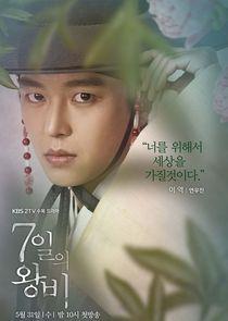 Lee Dong Gun Lee Yoong / King Yeonsangun