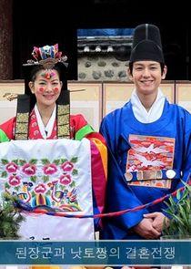 Doenjang-gun and Natto-jjang's Marriage War
