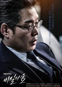 Yoo Jae Myung Lee Chang Joon
