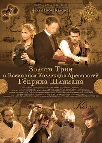 Золото Трои и Всемирная Коллекция Древностей Генриха Шлимана