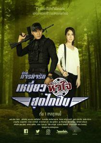 Paragit Ruk Series: Niew Hua Jai Sood Glai Puen