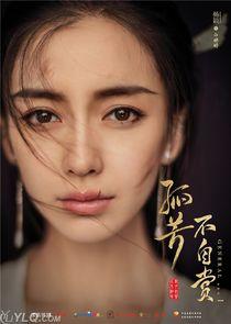 Angelababy Bai Ping Ting