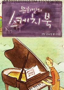 You Hee Yul's Sketchbook