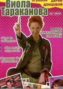 Виола Тараканова