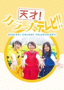 Genius! Colors Television!! AT-X Version