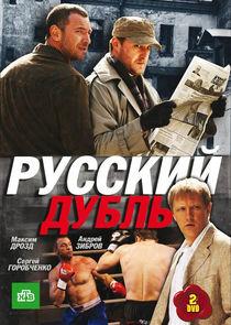 Русский дубль