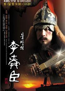 Immortal Lee Soon Shin