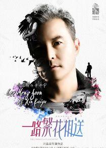 Xin Kai Yu