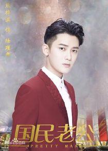 Dylan Xiong Lu Jin Nian