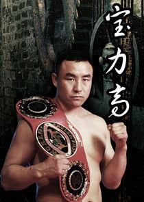 Bao Li Gao