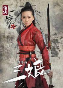 Guai Xia Yi Zhi Mei