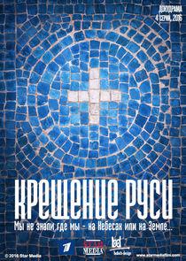 Watch Series - Крещение Руси