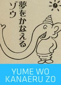Yume wo Kanaeru Zo