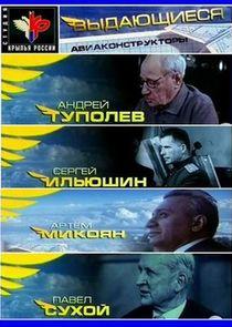 Выдающиеся авиаконструкторы