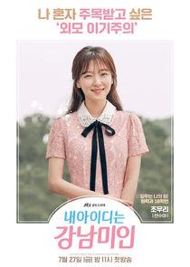 Hyun Soo Ah