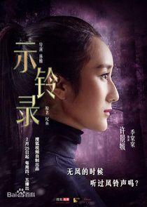 Xu Jing Yuan Ji Tang Tang