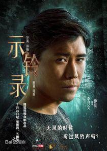Li Nai Wen Shen Gun