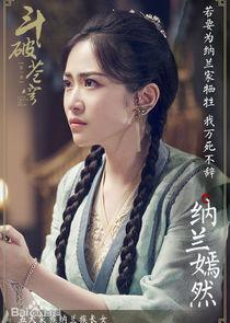 Liu Mei Tong Na Lan Yan Ran