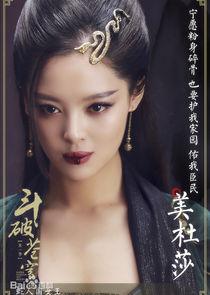 Xin Zhi Lei Medusa