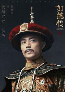 Wallace Huo Aisin-Gioro Hongli