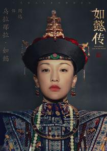 Zhou Xun Ulanara Ruyi