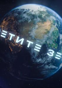 Посетите Землю