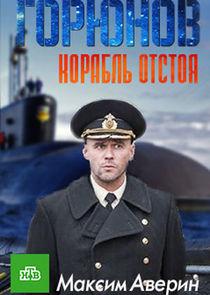 Горюнов