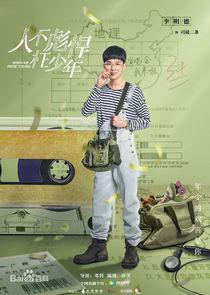 Li Ming De Si Tu Er Tiao
