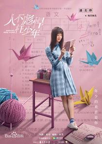 Pan Mei Ye Yang Xiao He Mei