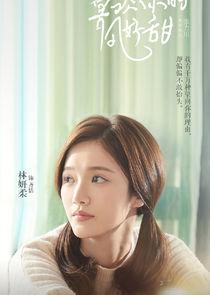 Lin Yu Rou Qi Tian