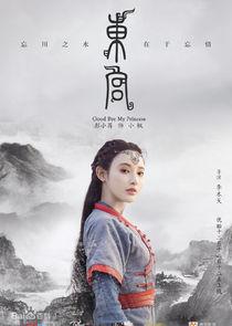 Peng Xiao Ran Xiao Feng