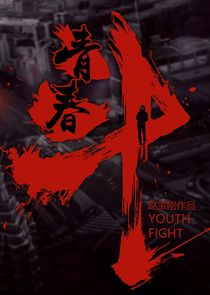 Youth Fight