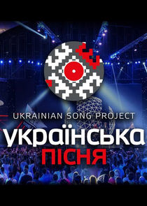 Ukrainian Song Project