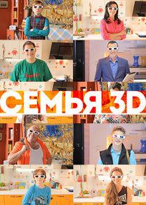 Семья 3D