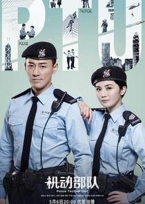 PTU Police Tactical Unit
