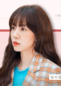 Im Soo Jung Bae Ta Mi